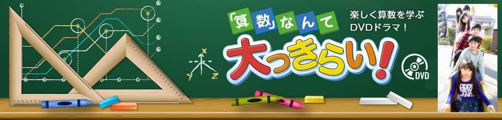 楽しく算数を学ぶDVDドラマ!「算数」なんて大っきらい!